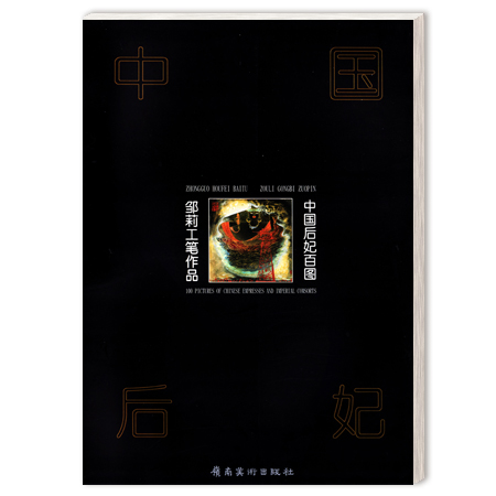 Book Cover of 100 Pictures of Chinese Empresses and Imperial Consorts