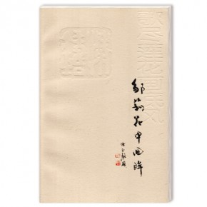 Zou Li's Collection of Essays