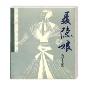 "Illustration Book ""Nie Yin Niang"" Manuscript,  Published in 1989"